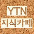 YTN 지식카페
