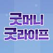 굿머니 굿라이프