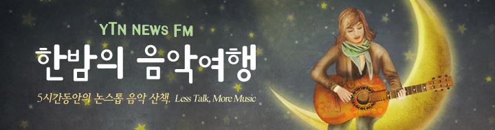 YTN NEWS FM 한밤의 음악여행