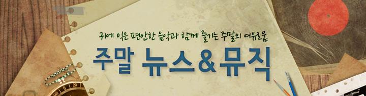 주말 뉴스&뮤직