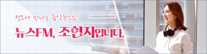 뉴스FM, 전진영입니다