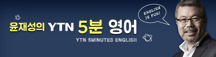 윤재성의 YTN 5분영어